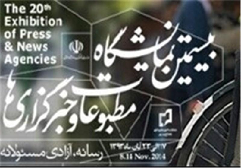 افتتاح المعرض الدولی الـ 20 للصحافة ووسائل الاعلام برعایة رئیس مجلس الشوری الاسلامی