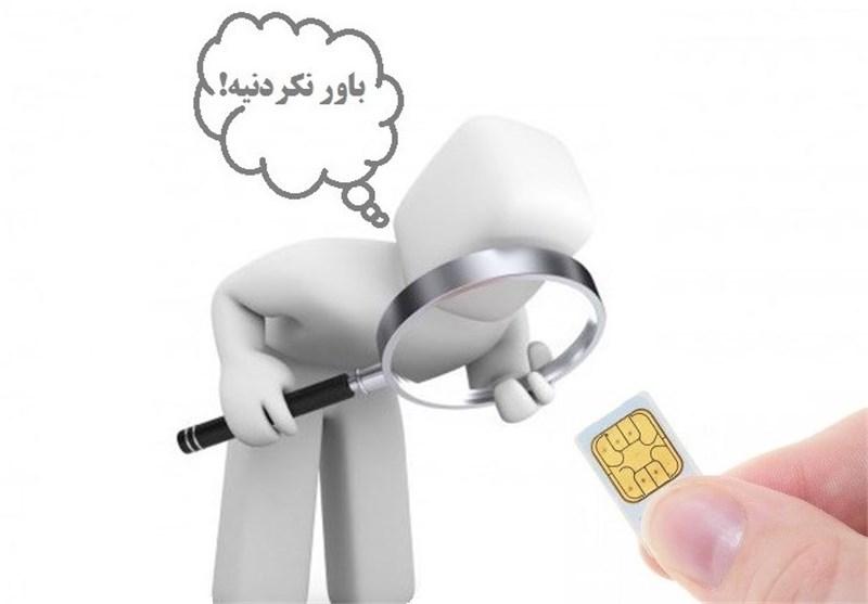 قطع سیمکارتهای مزاحم پیامکی جواب نداد/ جهرمی دنبال راهکار جدید