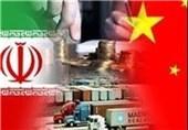 التبادل التجاری بین ایران والصین یبلغ 19 ملیار دولار