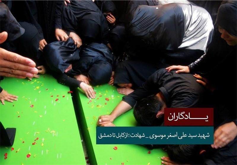 «شهادت؛ از کابل تا دمشق»+ فیلم