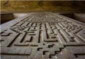 مسجد جامع اصفهان 5