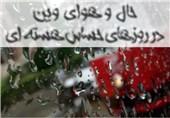مجله الکترونیکی/ حال و هوای وین در روزهای حساس هستهای