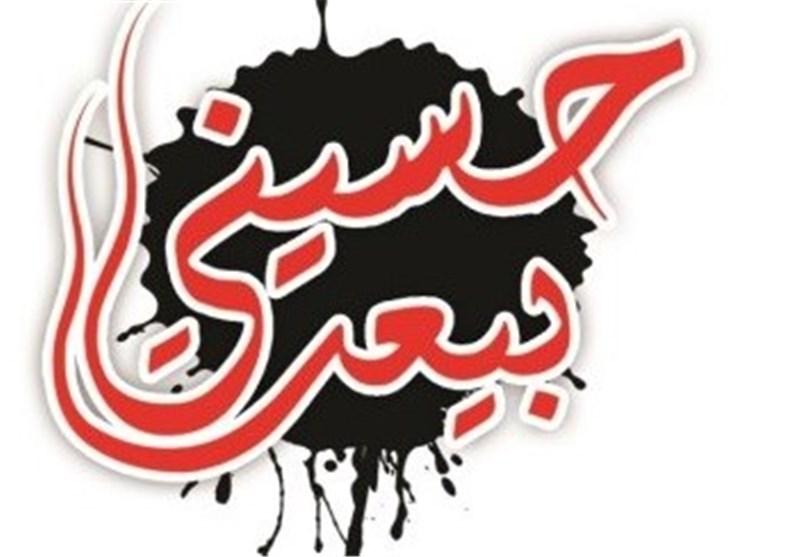 بسیجیان مازنی موکب فرهنگی بیعت حسینی برپا میکنند