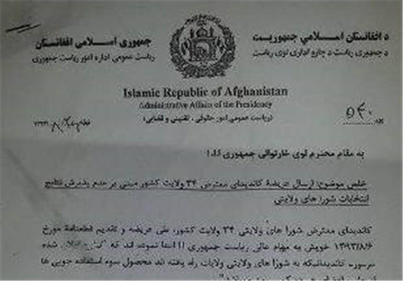 متن نامه افغانستان