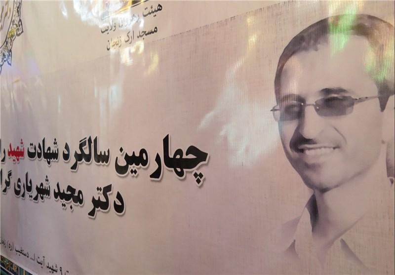 چهارمین سالگرد شهید شهریاری و 122 شهید دانشگاه شهیدبهشتی برگزار شد