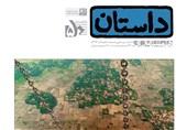 «باجناقها» و «خوشبختی چند؟»؛ روایتهایی از پنجاهمین شماره ماهنامه داستان