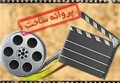 موافقت شورای ساخت با چهار فیلم نامه