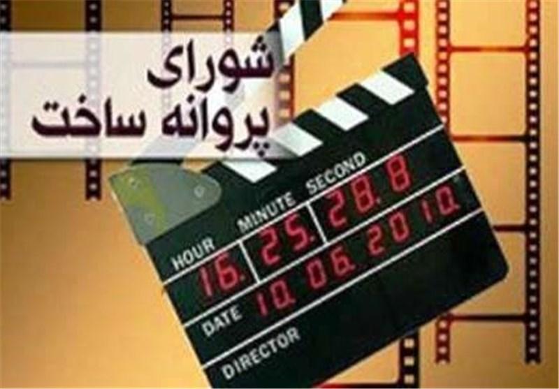 شورای پروانه ساخت با کارگردانی 18 تن از متقاضیان ساخت فیلم اول موافقت کرد