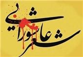 پنجمین شب شعر عاشورایی عشایر جنوب کشور در شیراز برگزار میشود// انتشار//