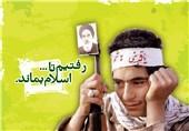 جشنواره امیدان انقلاب در بوشهر برگزار میشود