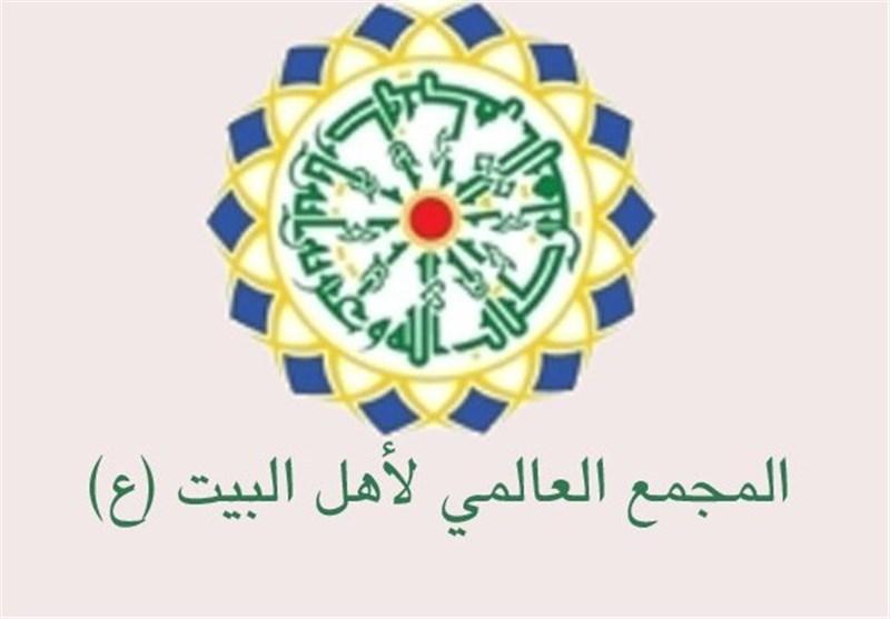 """المجمع العالمی لأهل البیت (ع) یندد بجرائم النظام السعودی فی """"العوامیة"""""""