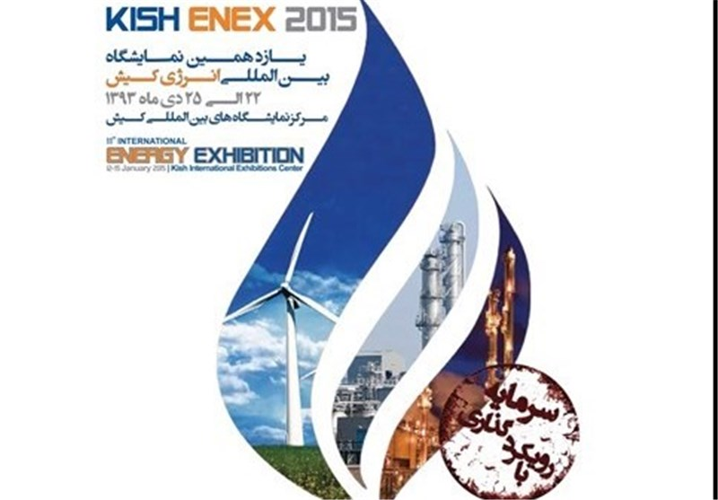 11 Countries to Attend Kish Energy Exhibition