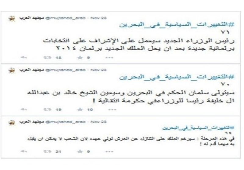 المغرد مجتهد العرب: ملک البحرین سیتنازل عن العرش لصالح ابنه سلمان