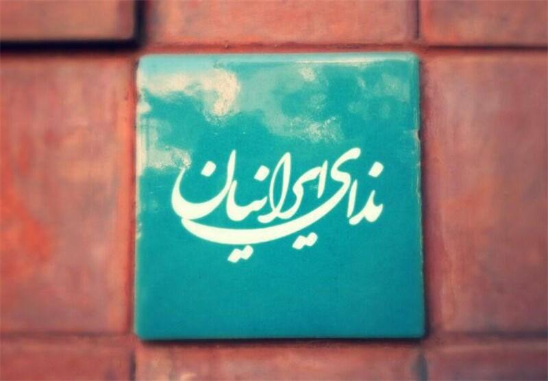 آخرین وضعیت بررسی تقاضای حزب ندا برای عضویت در شورای جبهه اصلاحات