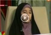 فیلم وصوت ؛ شعرخوانی دختر 8 ساله درباره عفاف