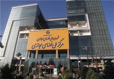مرکز ملی فضای مجازی - شورای عالی فضای مجازی