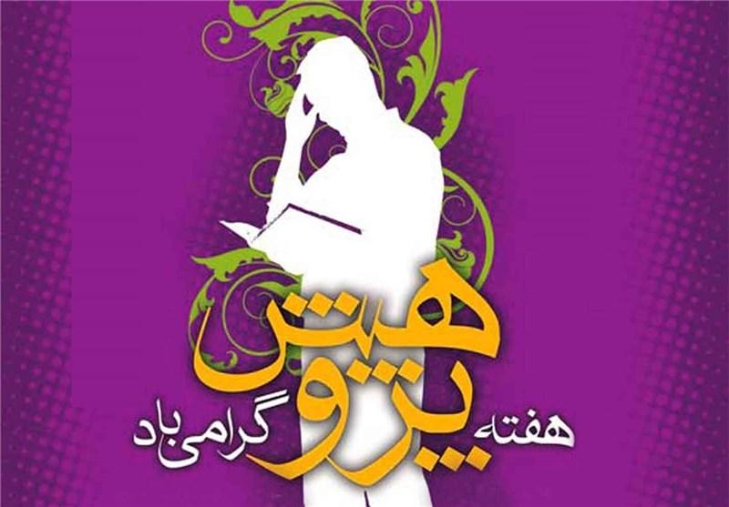 هفته پژوهش بوشهر - 50