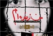 انتشار «من زندهام» در سوریه/ استقبال کشمیریها از خاطرات آباد