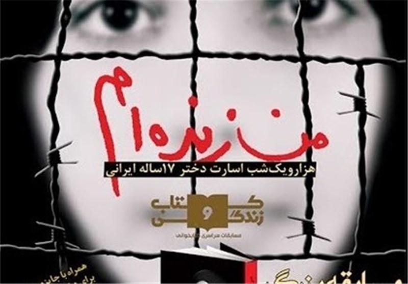 فروش رایت عربی «من زندهام» به ناشر الجزایری/ ناشران مصری، قزاقی و انگلیسی از ایران کتاب خریدند