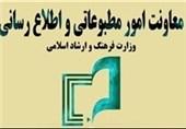 موافقت با انتشار 19 نشریه دولتی جدید