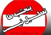 احتمالی تعطیلی روزهای پنجشنبه در استان البرز///انتشار///