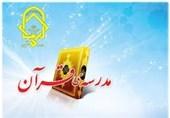 مازندران| تکمیل مرکز تربیت معلم قرآنی شمال کشور نیازمند اعتبارات ملی است