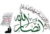 جنبش انصارالله یمن عملیات مقاومت لبنان را تبریک گفت