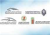 المعارضة البحرینیة تعتذر للشعب الفلسطینی وتؤکد ما یحدث فی المنامة وصمة عار