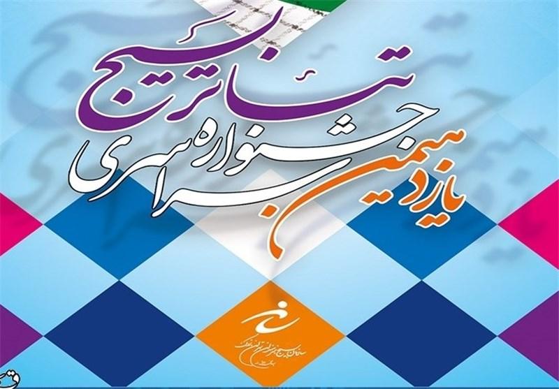 دوازدهمین جشنواره تئاتر بسیج مازندران برگزار میشود