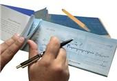 چک الکترونیک، ضامن امنیت مالی جامعه/ چرا قانون جدید چک اجرایی نمیشود؟