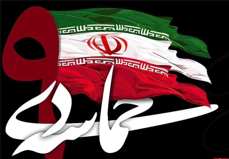 حماسه 9 دی نماد بصیرت و هوشیاری مردم در دفاع از نظام اسلامی است