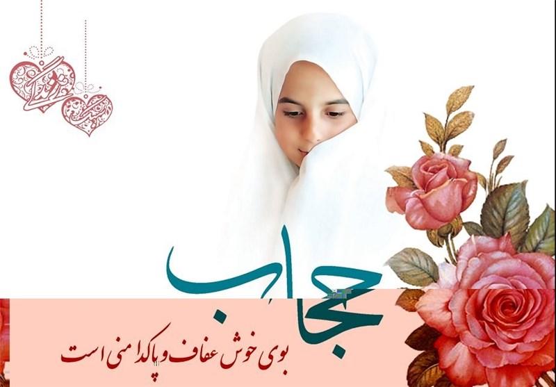آیا حجاب مقدمه عفاف است؟