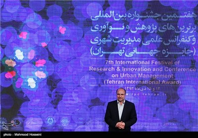 7th International Festival of Research, Innovation Held in Tehran