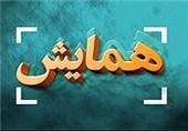 ششمین همایش ملی شعر «اصحاب الحسین(ع)» در حرم رضوی برگزار میشود
