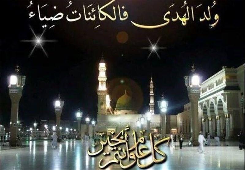 ذکرى المولد النبوی الشریف فرصة لتجدید الحمد والشکر لله تعالى والعودة إلى الهدی الإلهی