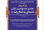 جشنواره نامهای به امام رضا(ع) «بینالمللی» شد