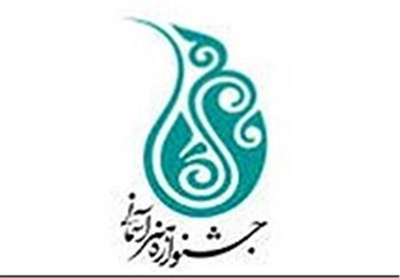 پنجمین جشنواره هنر آسمانی در قم برگزار میشود