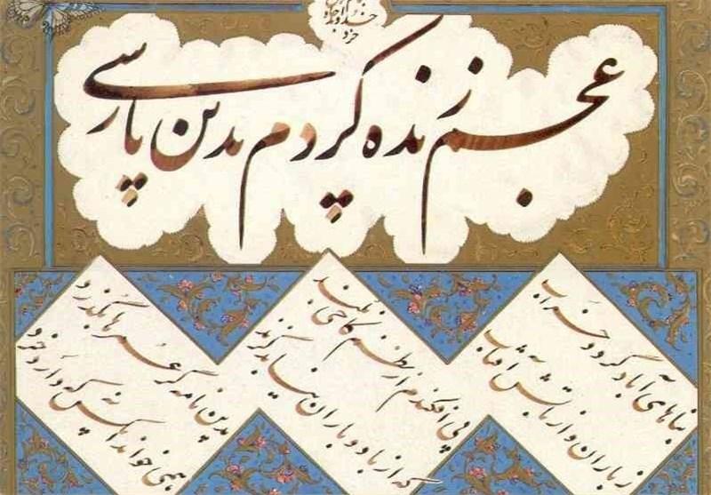 شور قند پارسی؛ نگاهی به حیات زبان فارسی در کشورهای آسیایی