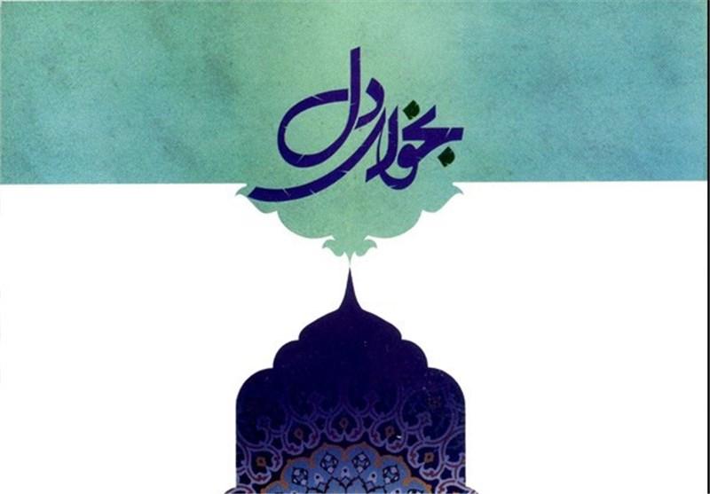 «نجوای دل» آثار برگزیده جشنواره «نامهای به امام رضا (ع)» منتشر شد