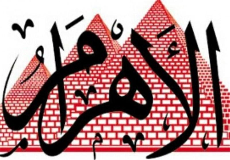 روایت الاهرام از جنایات صدام در منطقه و بهرهبرداری آمریکا از این اقدامات