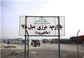 منطقه ویژه اقتصادی در مرز ماهیرود راهاندازی میشود