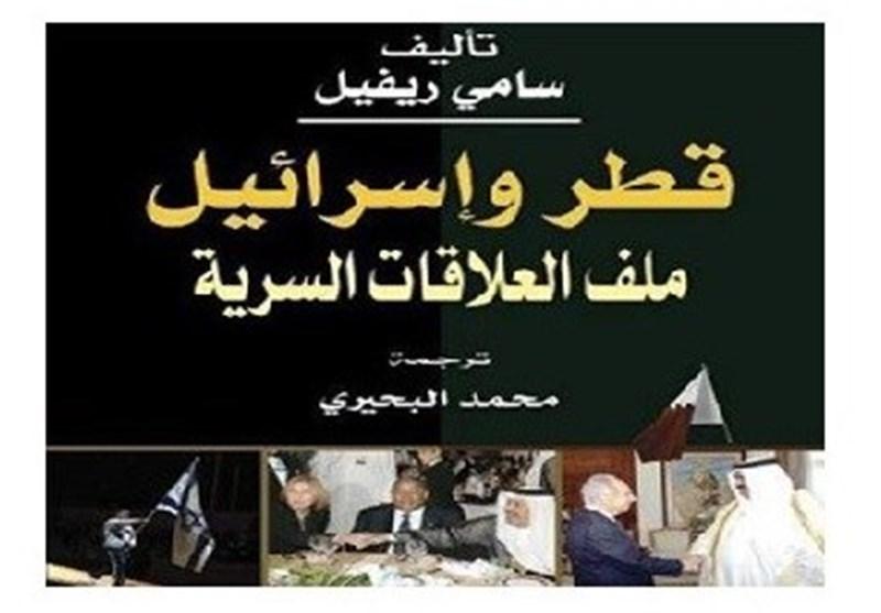 مسؤول صهیونی رفیع یسلط الأضواء على ملف العلاقات السریة بین قطر و«اسرائیل»