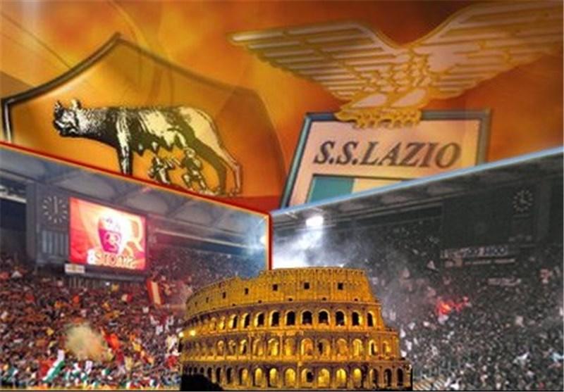 سری A| رم - لاتزیو؛ نبرد برای لیگ قهرمانان پس از درامهای بزرگ