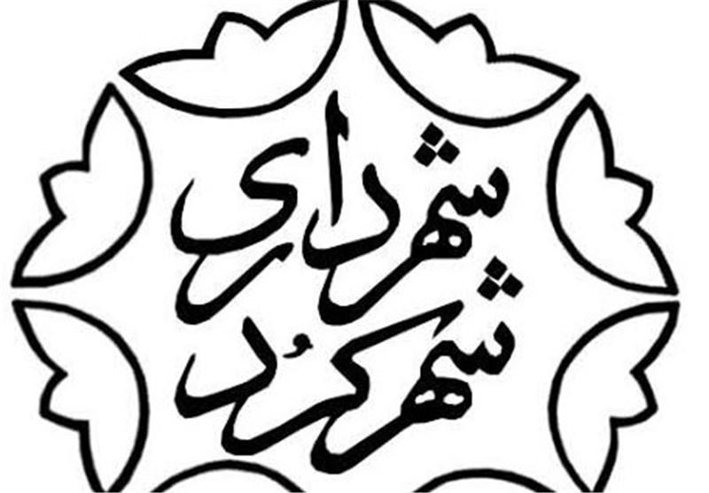 4 انتصاب جدید در شهرداری شهرکرد + اسامی