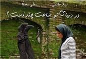 """""""در دنیای تو ساعت چنده"""" در سینما هویزه مشهد اکران میشود"""
