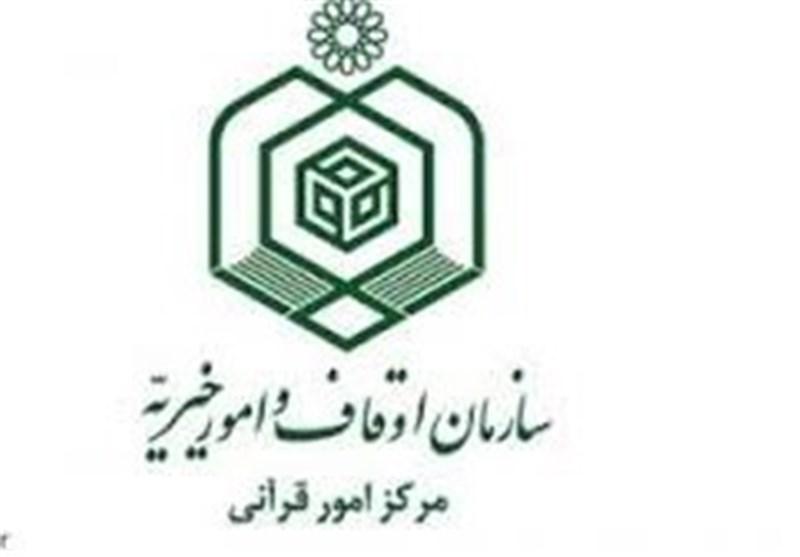 60 هزار جلد قرآن دارای برگه وقف در مناطق محروم توزیع میشود