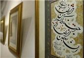 نمایشگاه آثار خوشنویسان استان مازندران گشایش یافت + فیلم