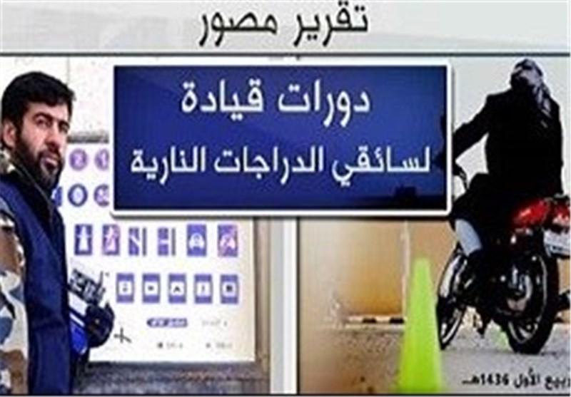 "داعش یفتتح ""مرکزاً لتعلیم قیادة الدراجات الناریة"" فی الرقة شمال سوریا +صور"