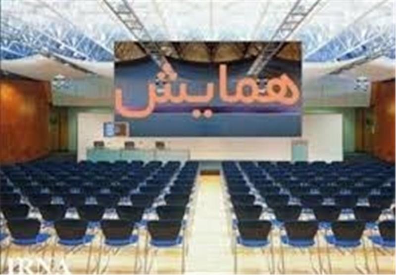 همایش بین المللی تاریخ محلی مازندران برگزار شد