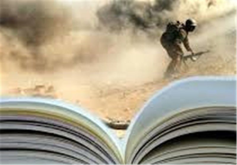 کتاب دفاع مقدس